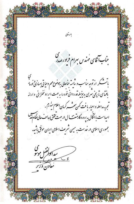 تقدیرنامه از معاونت وزیر