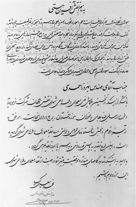تقدیرنامه از محمد سعیدی کیا (وزیر سابق مسکن و شهرسازی)