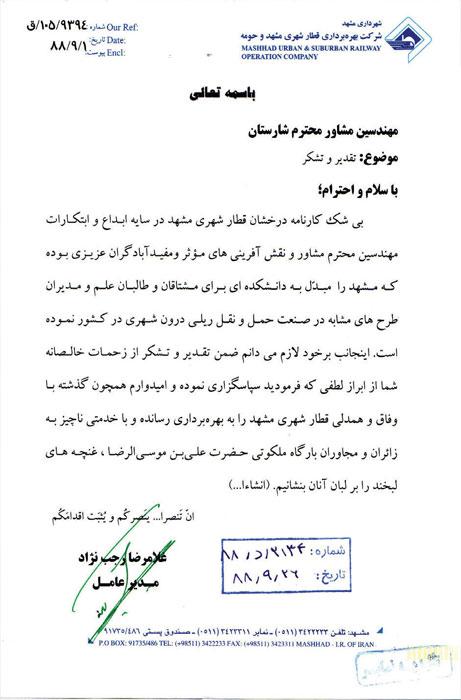 تقدیرنامه از شرکت قطار شهری مشهد