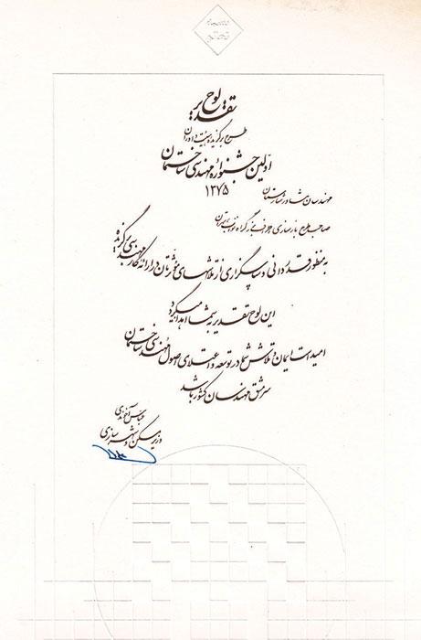 تقدیرنامه از عباس آخوندی (وزیر وقت مسکن و شهرسازی)