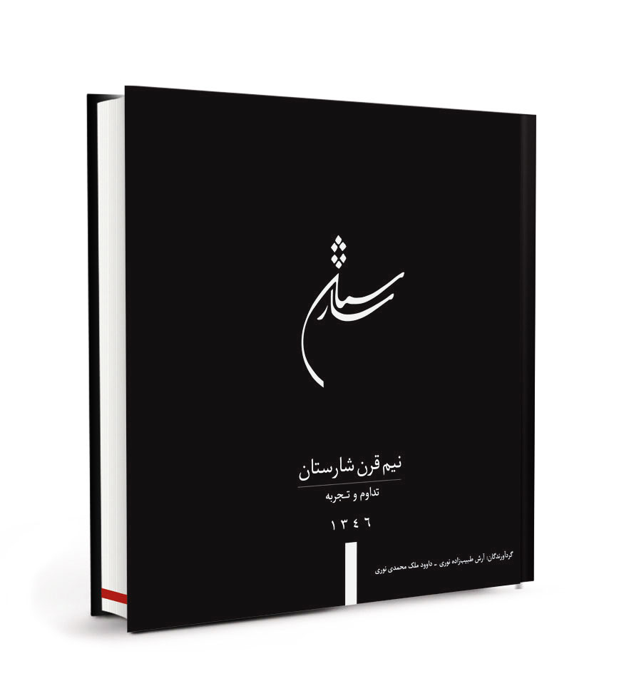 کتاب نیم قرن شارستان