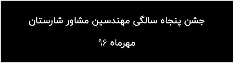 50 سالگی شارستان